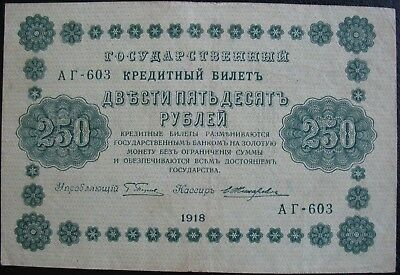1918 Russia 250 Roubles Note