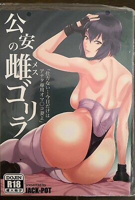Ghost In The Shell Doujinshi, Motoko Kusanagi, R-18 Type