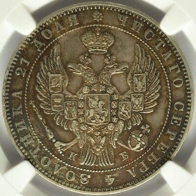 Russia Silver 1 Rouble 1845 Ngc Au 55 Aunc Rare