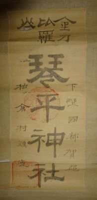 Japanese Edo Period Buddhist Hanging Scroll Kotohira Shrine 琴平神社 Calligraphy Zen