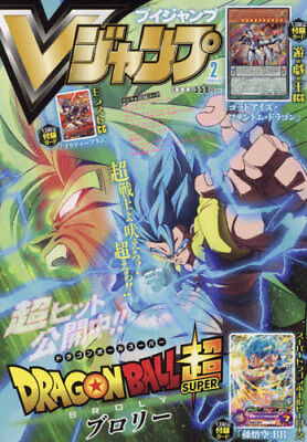 V Jump February 2019 with VJ Limited Cards [Magazine] Japan import