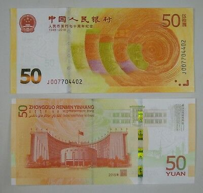 China Commemorative Note 50 Yuan 2018 UNC, 70th Anniversary of Renminbi Issuance