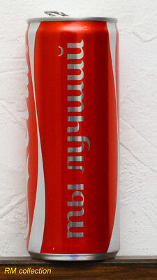 Coca-Cola you're the best 0,25L Russian release 2015 can empty