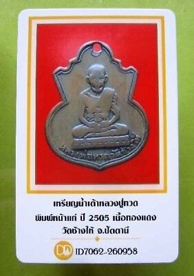 RARE Old Nam Tao LP Tuad Coin Wat Chang Hai Thai Amulet with DD Phra Certified