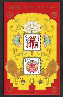 NY#13 China 2019 Individualized Special-Use Stamp S/S Overprint Pig 加字  山东德州