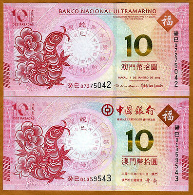 Macao / Macau, SET 10 and 10 Patacas, 2013, BOC and BNU, P-New, UNC > Snake Set
