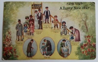 Hebrew Publishing Company new year postcard, series 3, number 18