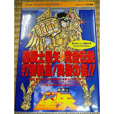 SAINT SEIYA 1988 Famicom GUIDE BOOK ANIME KURUMADA SHINGO ARAKI GOLDEN LEGEND