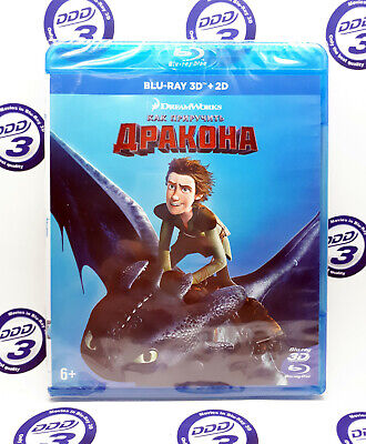 How to Train Your Dragon Blu-Ray 3D+2D (2 disk set), New, Region All