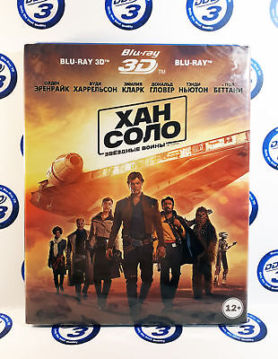 Solo: A Star Wars Story Blu-Ray 3D+2D (3 disc set) Region All + Bonus