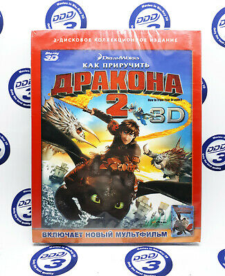 How to Train Your Dragon 2 Blu-Ray 3D+2D (2 disc set) New/ Region free + Bonus