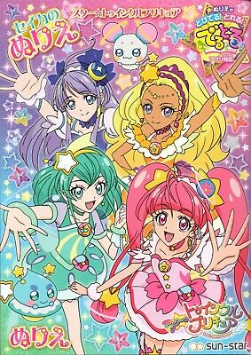 New SEIKA Coloring Book B5 Nurie Star Twinkle PreCure Anime Pretty Cure A