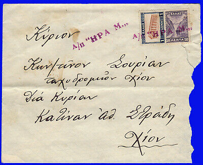 """GREECE MARITIME """"Α/Π ΗΡΑ M."""" straight line on 50 lep.+1 Dr. on Cover"""