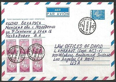 Belarus 1994 post env CCCP pm, 08.06.94 to Los Angeles