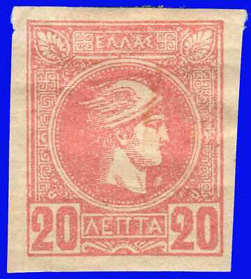GREECE 1897-00 SMALL HEADS 20 lep. Imperf. Vlastos #121c MH CERT.UPON REQ -H106