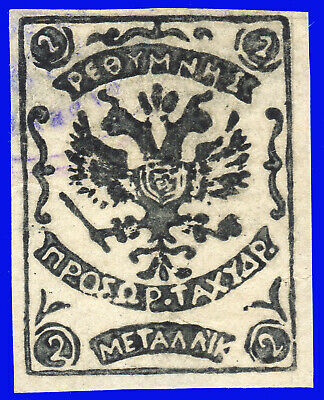 GREECE CRETE RETHYMNON:RUSSIAN 1899 2 met. Black, Greek letters USED SIG UP REQ