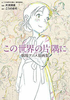 [In This Corner of the World] Theater Animation Original Pictures Collection