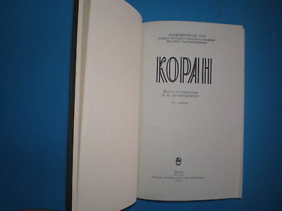 Quran /Koran/ Russian - the second edition in 1990 in perfect condition - RARE!