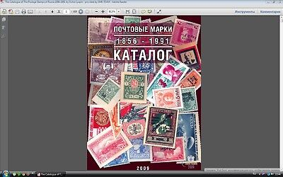 Russia stamps catalog 1856 - 1991 in P.D.F format