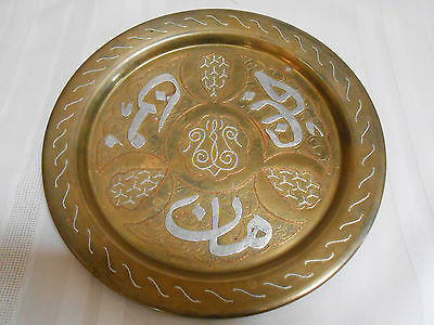 """Vintage 9.5"""" Arabic Middle Eastern Persian Plate ~ Brass ~ Silver & Copper Inlay"""