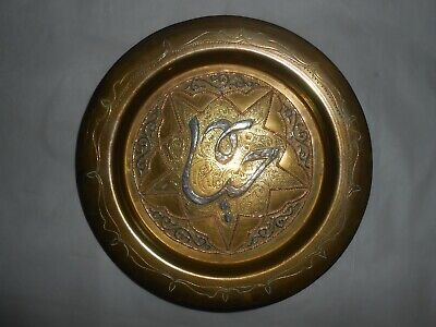 """Vintage 8"""" Brass Arabic Middle Eastern Persian Plate ~ Silver & Copper Inlay"""