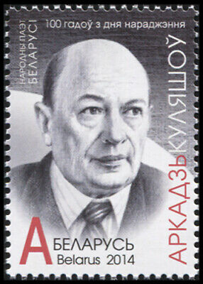 Belarus. 2014. 100th Birth Anniversary of Arkadi Kuleshov (MNH OG) Stamp