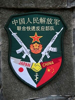 07's series China PLA and Japan Joint Strategy Cooperation Patch.
