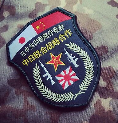 07's series China PLA and Japan JSDF Joint Strategy Cooperation Patch - original