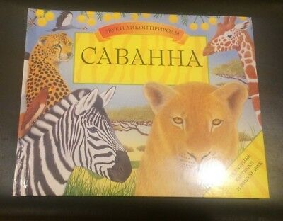 """Pop-Up with Sounds Hardcover Picture Book RUSSIAN """"Savanna"""" Nature noises"""