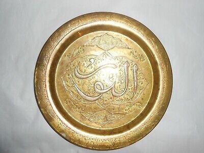 "Vintage 8"" Arabic Middle Eastern Persian Plate ~ Brass ~ Silver & Copper Inlay"