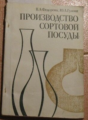 Russian Manual Book Manufacture Glass Blower blow Guide Glassblowing assorted Ca