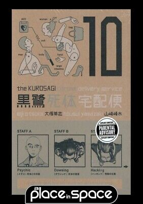 Kurosagi Corpse Delivery Service Vol 10  - Softcover