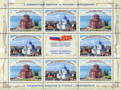 Stamp sheet of Russia 2017 - Joint Issue of Russia and Macedonia. Architecture