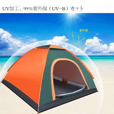 3-4 Man Person Auto Pop Up Tent Outdoor Festival Camping Travel Beach Family