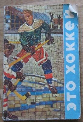Russian Photo Book Hockey Ice Stick Player Tretiak Kharlamov Sport Soviet Club