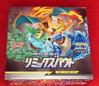 """Pokemon Card Sun & Moon strengthening expansion pack """"remix Bout"""""""