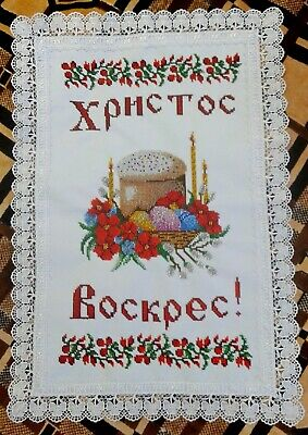Easter Basket Cover Hand Embroidered Beaded Towel Napkin Ukrainian Souvenir Gift