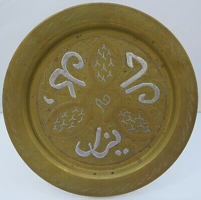 Vintage Islamic Brass Hand-Decorated Wall Plate (diam: 25cm)