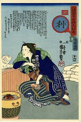 "Japanese Woodblock Print. Kuniyoshi  ""Woman at Pawnshop"""