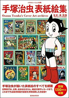 Osamu Tezuka Cover Art Archives Picuture Collection Illustration Am From japan