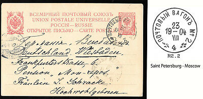 Russia 1908 Railway TPO N.2 Moscow - St. Petersburg postal stationery Card