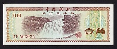 XF CONDITION FOREIGN EXCHANGE CERTIFICATE 5RW 23ABRL CHINA 10 FEN 1979 P FX1