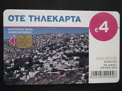 GREECE 11/13 50000pcs MAKRINITSA-PILIO JUST ISSUED GRIECHENLAND GRECIA GRECE !!!