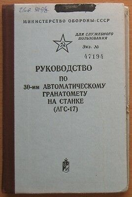 RUSSIAN BOOK MANUAL 81-mm obscuring SMOKE GRENADE 3D6 bomb