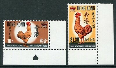 1969 China Hong Kong GB QEII Year of the Cock set stamps Unmounted Mint MNH U/M