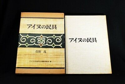 1978 book explained various tools made by Ainu tribe (mn70)