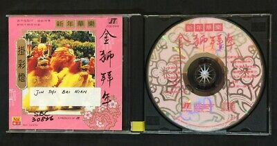 新年華樂 金獅拜年 NSR-CD-2112 Chinese New Year songs CD Singapore