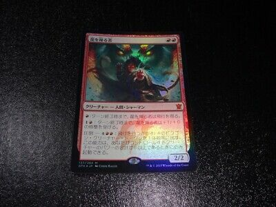 DRAGON WHISPERER Magic DTK Mint SUSSURRATRICE DRACONICA