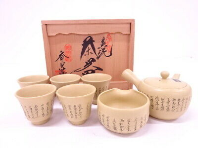 4299967: Japanese Pottery Tokoname Ware / Yellow Clay Sencha Tea Ware Set By Koz