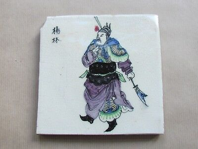 VINTAGE CHINESE WALL TILE (Ref4084)